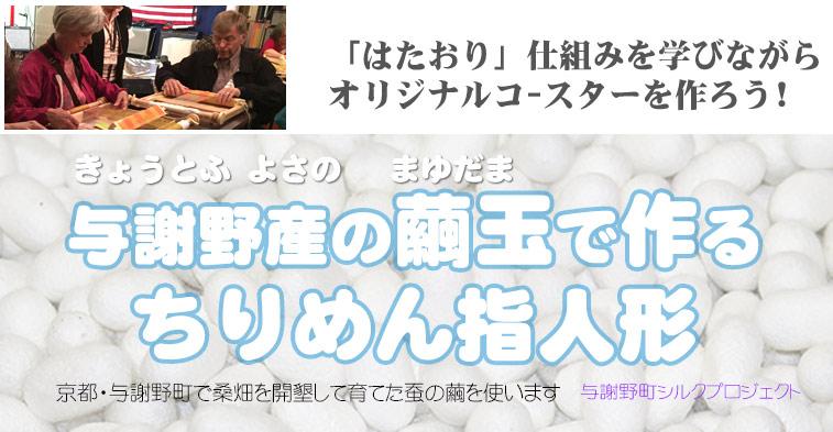 手織り体験は900円